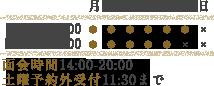 9:00~12:00 14:00~17:00 面会時間14:00-20:00 土曜予約外受付11:30まで