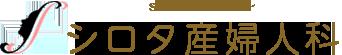 since 1972~ シロタ産婦人科