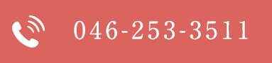 Tel.046-253-3511